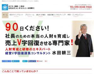 教育経営コンサルタント 水田耕三