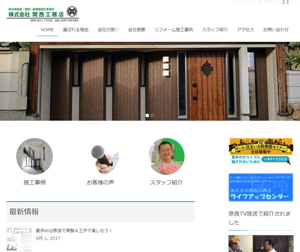 株式会社 関西工務店